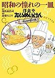 昭和の憧れの一皿洋食やたいめいけん三代目の思い出 エビフライ他 (思い出食堂コミックス)