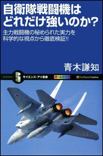 自衛隊戦闘機はどれだけ強いのか? (サイエンス・アイ新書)の詳細を見る