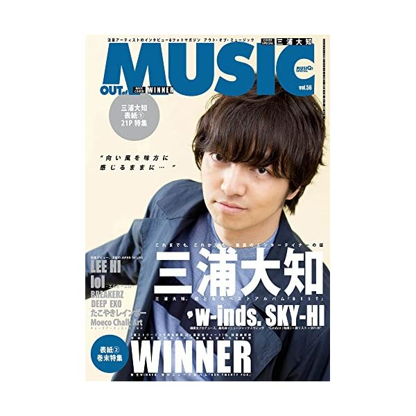MUSIQ? SPECIAL OUT of MU...の商品画像