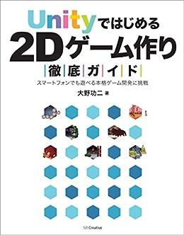 [大野 功二]のUnityではじめる2Dゲーム作り徹底ガイド  スマートフォンでも遊べる本格ゲーム開発に挑戦