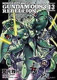 機動戦士ガンダム0083 REBELLION コミック 1-13巻セット