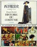 西洋服装史―先史から現代まで (1973年)