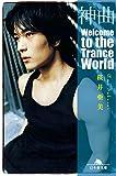 神曲 Welcome to the Trance World (幻冬舎文庫)