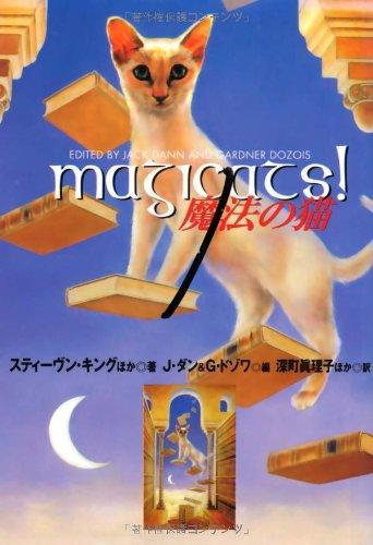 魔法の猫 (扶桑社ミステリー)の詳細を見る