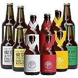 クラフトビール KAGUA Faryeast 12本 飲み比べセット 330ml × 12本
