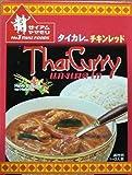 サイアムヤマモリ タイカレー レッド 200g (3入り)