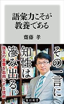 [齋藤 孝]の語彙力こそが教養である (角川新書)