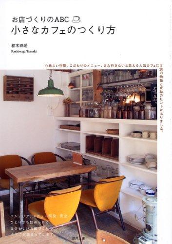 小さなカフェのつくり方 (お店づくりのABC)の詳細を見る
