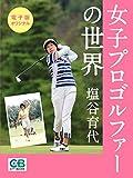 女子プロゴルファーの世界