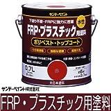 サンデー 水性FRP・プラスチック用塗料 [0.7L] サンデーペイント・FRP・船舶上部構造物・硬質塩ビ・ABS・木部・鉄部・コンクリート・工作