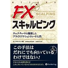 FXスキャルピング――ティックチャートを駆使したプライスアクショントレード入門