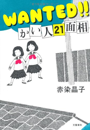 WANTED!!かい人21面相の詳細を見る