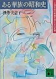ある華族の昭和史 上流社会の明暗を見た女の記録 (講談社文庫)