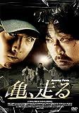 亀、走る [DVD]