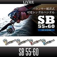 【リブレ/LIVRE】 SB 55-60 (ジギングハンドル 55-60)*LIVHASH