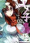 女子轟生 02 (ヤングキングコミックス)