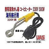 海外 旅行用 220V 500W 携帯湯沸かし器