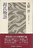 源氏物語 (古典を読む 14)