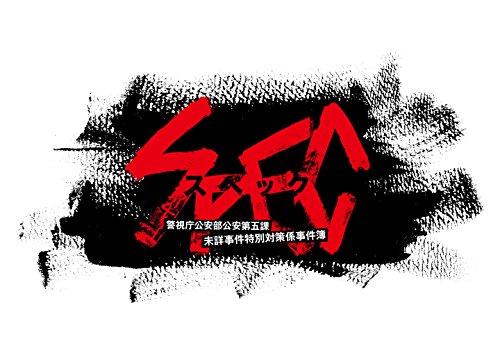 【早期購入特典あり】SPEC 全本編DVD-BOX(ポストカード6枚セット付)