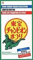 Toho Tokusatsu Matsuri by Toho Tokusatsu Matsuri (2001-09-15)