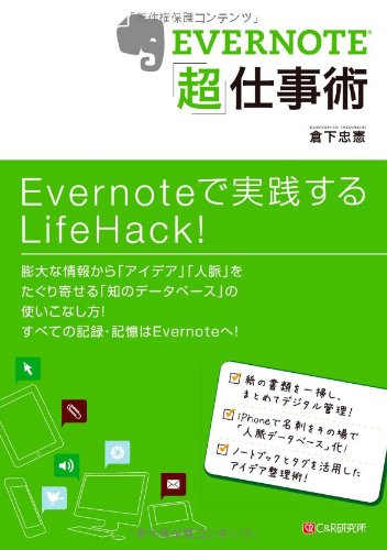 EVERNOTE「超」仕事術の詳細を見る