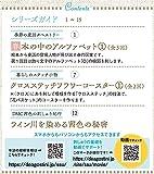 かわいい刺しゅう 創刊号 [分冊百科] (キット付) 画像