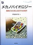 化学同人 曽我部 正博 メカノバイオロジー (DOJIN BIOSCIENSE)の画像