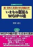 続・日本人を狂わせた洗脳工作 いまなお蔓延るWGIPの嘘 (自由社ブックレット6)