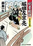 剣豪殿様 堀田左京亮 日の本一の侍 (コスミック・時代文庫)