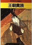 王朝貴族 (日本史の社会集団)