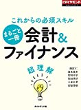 会計&ファイナンス超理解(週刊ダイヤモンド特集BOOKS Vol.317)