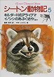 キルダー川のアライグマ・イノシシのあぶく坊や〔ほか〕 (シートン動物記)