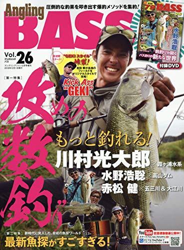 Angling BASS(26) 2018年 12 月号 [雑誌]: AnglingFan 増刊