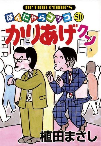 かりあげクン : 50 (アクションコミックス)