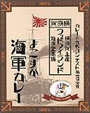 横須賀土産 ウッドアイランド海軍堂本舗【よこすか海軍カレー】(神奈川県のご当地カレー)