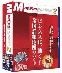 MapFanPLANNER2 DVD全国詳細版
