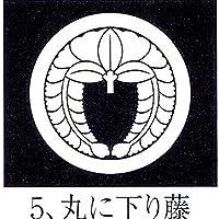貼り紋「丸に下がり藤」男貼紋 黒地用(6枚1組) 229-72147-05