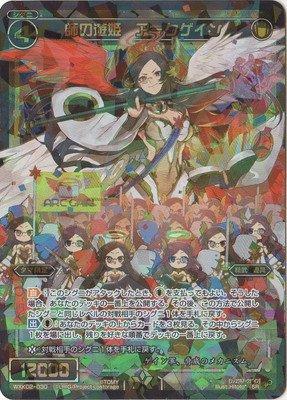 WIXOSS-ウィクロス-/WXK02-030 師の遊姫 アークゲイン SR