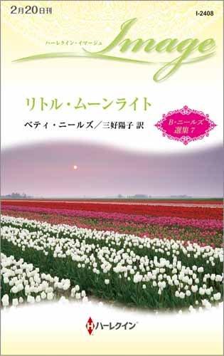 リトル・ムーンライト (ハーレクイン・イマージュ)