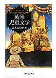 七つのテーマから読み解く英米児童文学