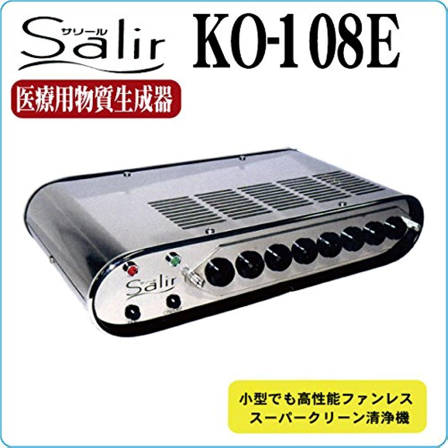 収まる国際第空気清浄活性器 Salir サリール KO-108E