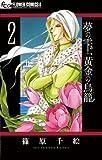 夢の雫、黄金の鳥籠(2) (フラワーコミックスα)