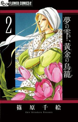 夢の雫、黄金の鳥籠(2) (フラワーコミックスα)の詳細を見る