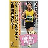 マラソンは3つのステップで3時間を切れる! 運動経験のない50歳のおじさんがたった半年で2時間59分 (SB新書)