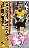 SBクリエイティブ 白方 健一 マラソンは3つのステップで3時間を切れる!  運動経験のない50歳のおじさんがたった半年で2時間59分 (SB新書)の画像