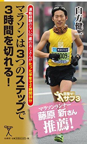 マラソンは3つのステップで3時間を切れる! 運動経験のない5...
