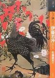 もっと知りたい伊藤若冲―生涯と作品 (ABCアート・ビギナーズ・コレクション) 画像