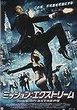 ミッション:エクストリーム[DVD]