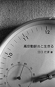 [江口たま]の高安動脈炎と生きる