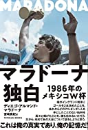 マラドーナ独白 ー1986年のメキシコW杯ー